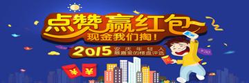 点赞赢红包 2015安庆年轻人最喜欢的楼盘评选