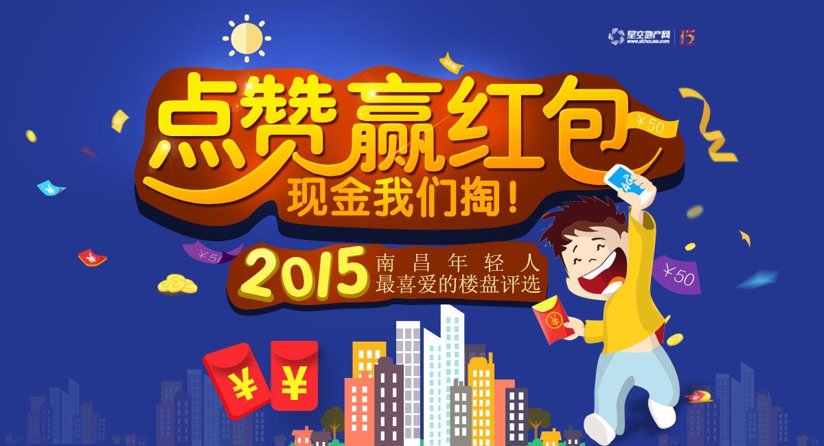 2015南昌年轻人最喜爱的楼盘评选