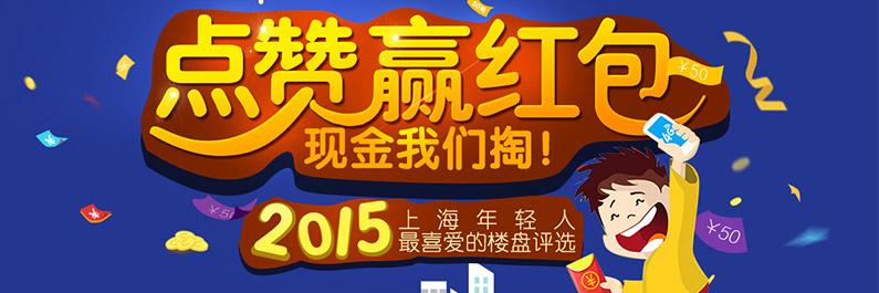 2015上海年轻人最喜爱的楼盘评选