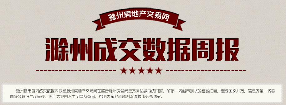 滁州楼市38周宅销511套 环比下降40.09%