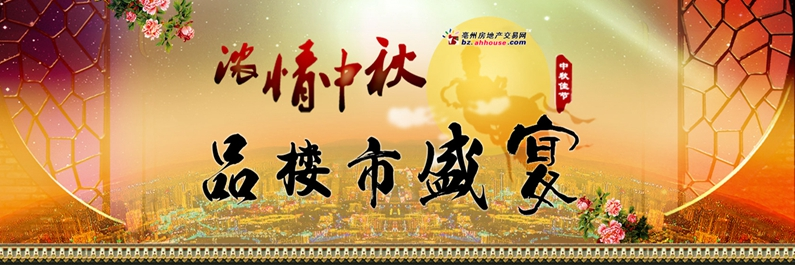 2015中秋节专题:品亳州楼市盛宴
