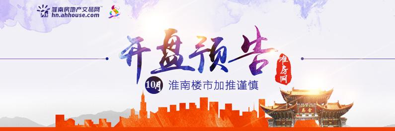 开盘预告:淮南楼市10月加推量少 楼盘谨慎