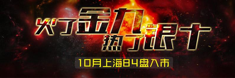 火了金九热了银十 10月上海84盘入市