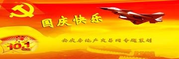 安房网国庆节策划专题 十一国庆 举国同庆