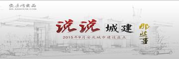 安房网策划:说说2015年9月安庆城建那些事儿