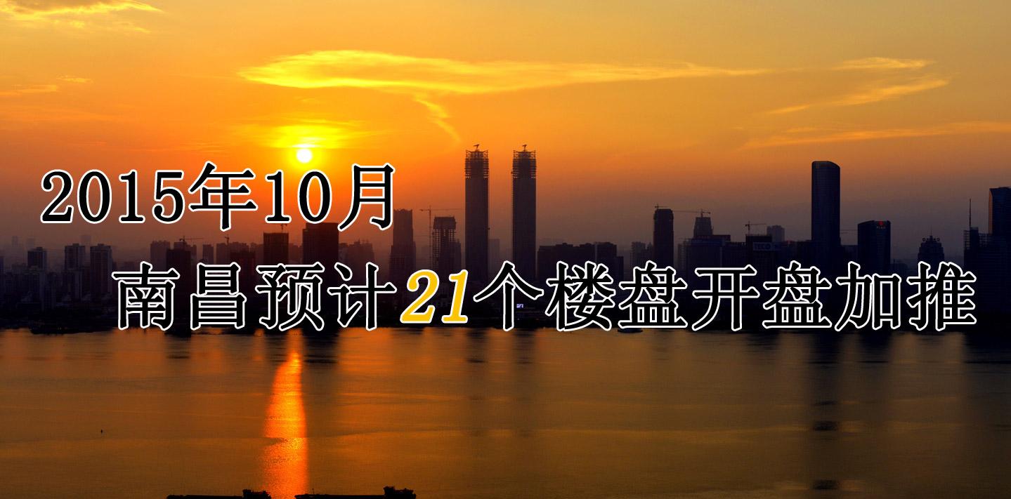 2015年10月南昌预计21个楼盘开盘加推