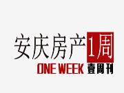 第七届中国黄梅戏艺术节开幕 安庆楼市量涨价跌