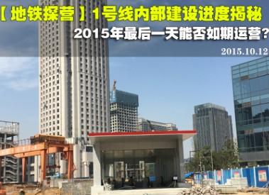 南昌地铁1号线内部进度揭秘—探访地铁大厦站