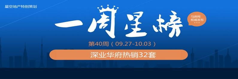 第40周一周星榜:深业华府热销32套实现二连冠