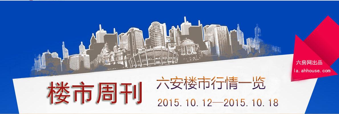周刊(10.12-10.18):六安楼市行情一览