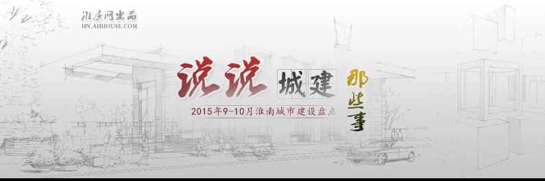 *聚焦:说说9-10月里淮南城建的那些事儿