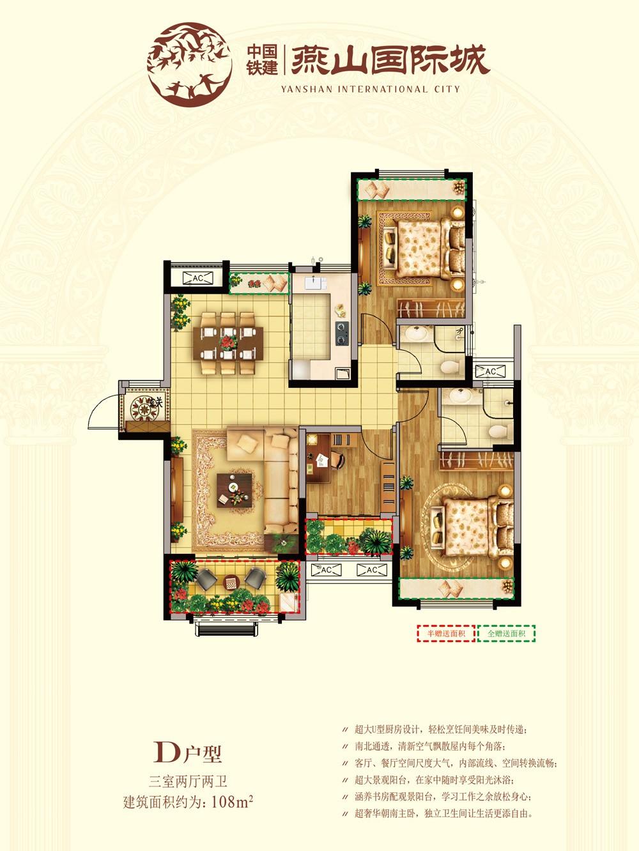 中国铁建·燕山国际城_3室2厅2卫1厨