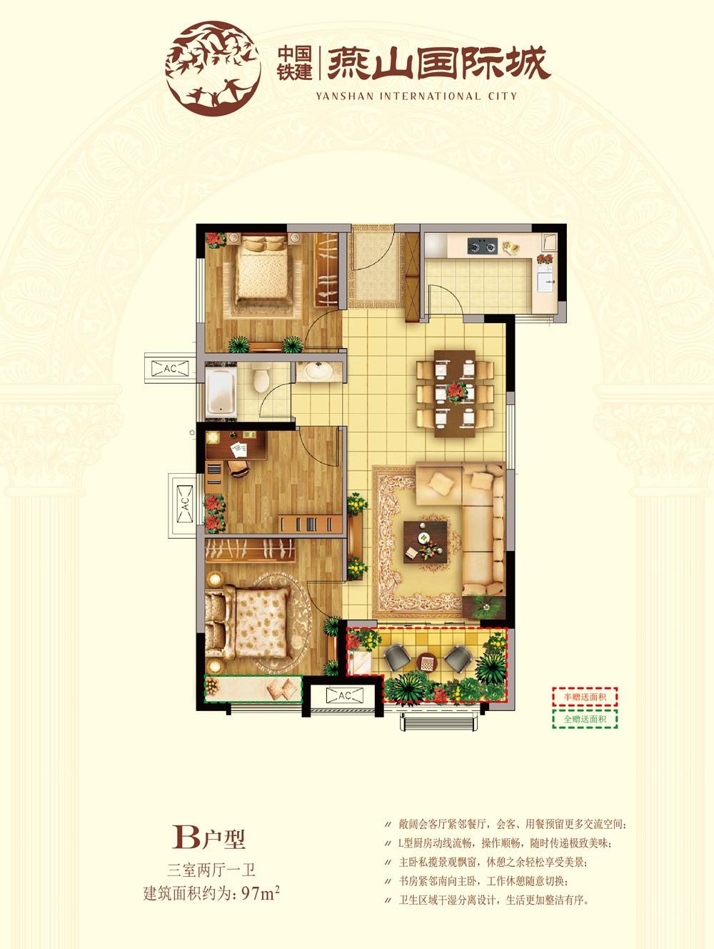 中国铁建·燕山国际城_3室2厅1卫1厨