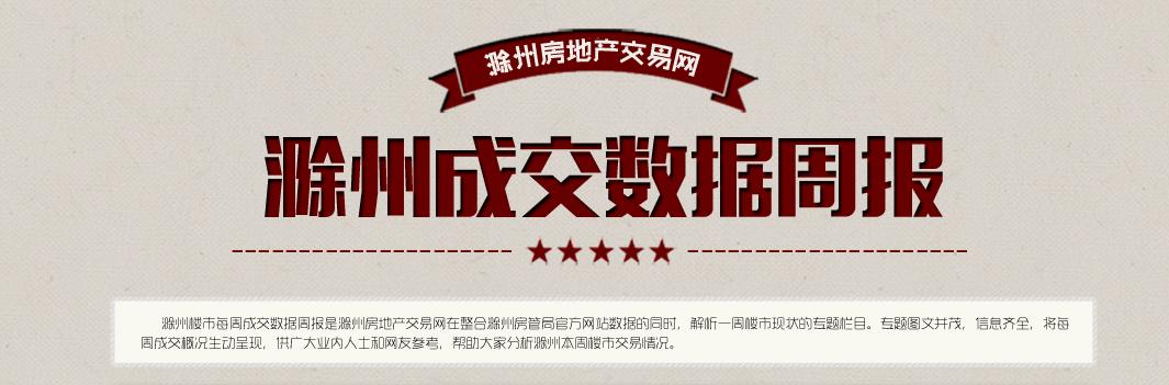 滁州楼市41周:宅销574套 环比上升68.82%