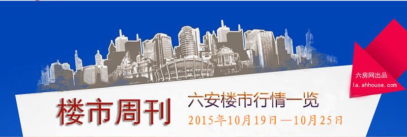 周刊(10.19-10.25):六安楼市行情一览