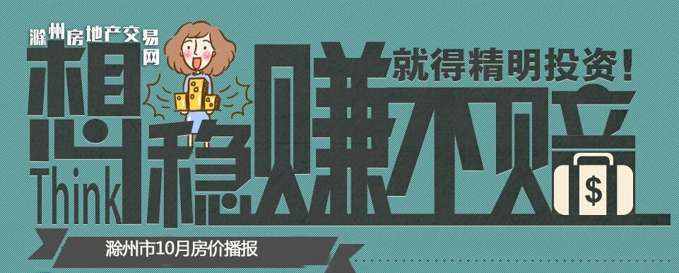 2015滁州市10月房价播报!