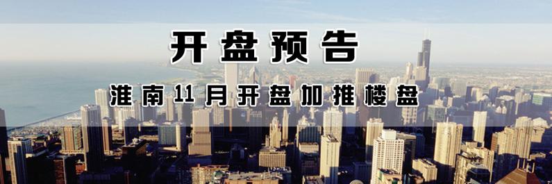 开盘预告:淮南楼市11月加推 6个楼盘入市