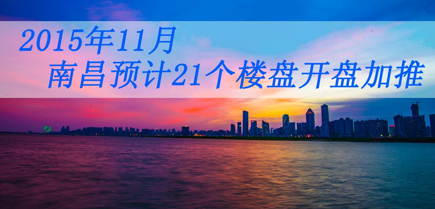 2015年11月南昌预计21个楼盘开盘加推