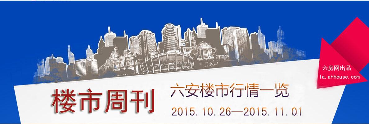 周刊(10.26-11.01):六安楼市行情一览