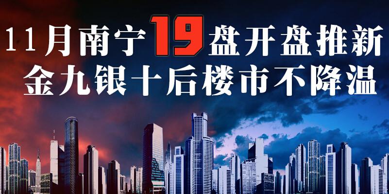 南宁楼市11月开盘预告:金九银十过后不降温
