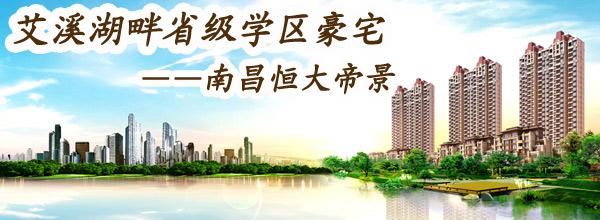 艾溪湖畔省级学区豪宅——南昌恒大帝景