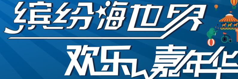 首届南昌万达城海洋欢乐嘉年华陪你嗨爆11月