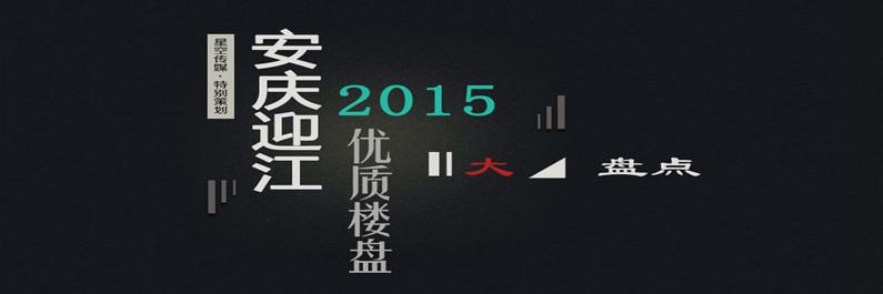 安房网*策划:安庆迎江区2015优质楼盘大盘点