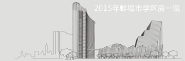 蚌埠2015年在售学区房大汇总