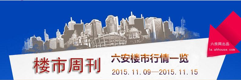 楼市周刊(11.9-11.15):六安楼市行情一览
