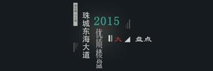 珠城东海大道2015年优质楼盘大盘点