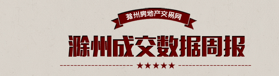 滁州楼市45周:宅销805套 环比上涨10.88%
