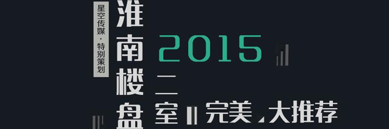 淮房网倾情推荐2015淮南楼盘*二室户型