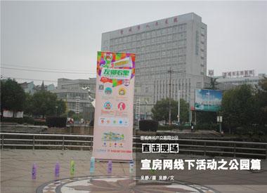 直击现场:宣房网线下活动之公园篇