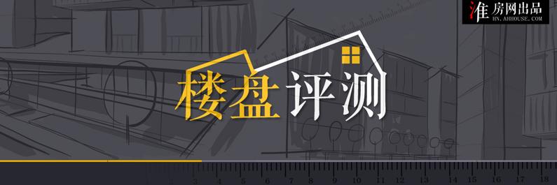 特别出品:在淮南遇到户型差不多时怎么选?