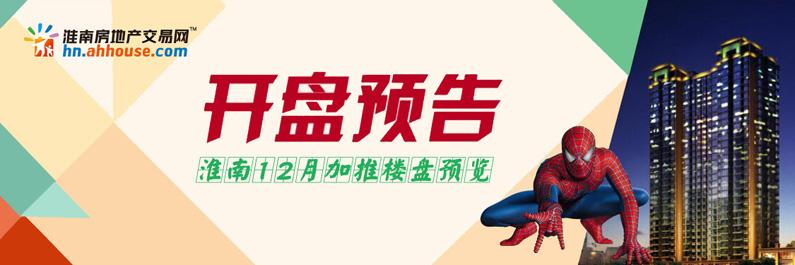 12月开盘预告:淮南人气火爆楼盘加推来袭
