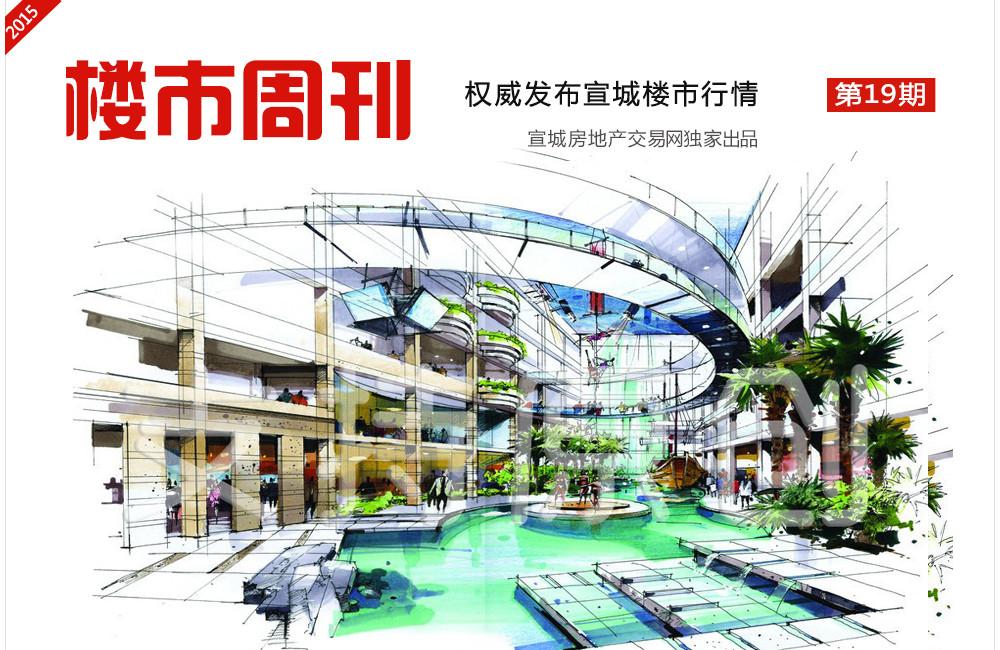 楼市周刊第19期:岁末蓄水 各大开发商将大放价