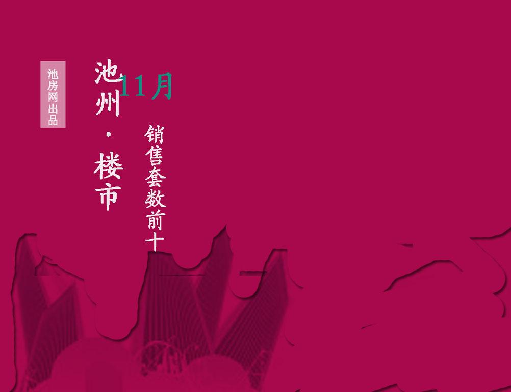 11月池州楼市排行榜top10 绿洲桂花城夺冠