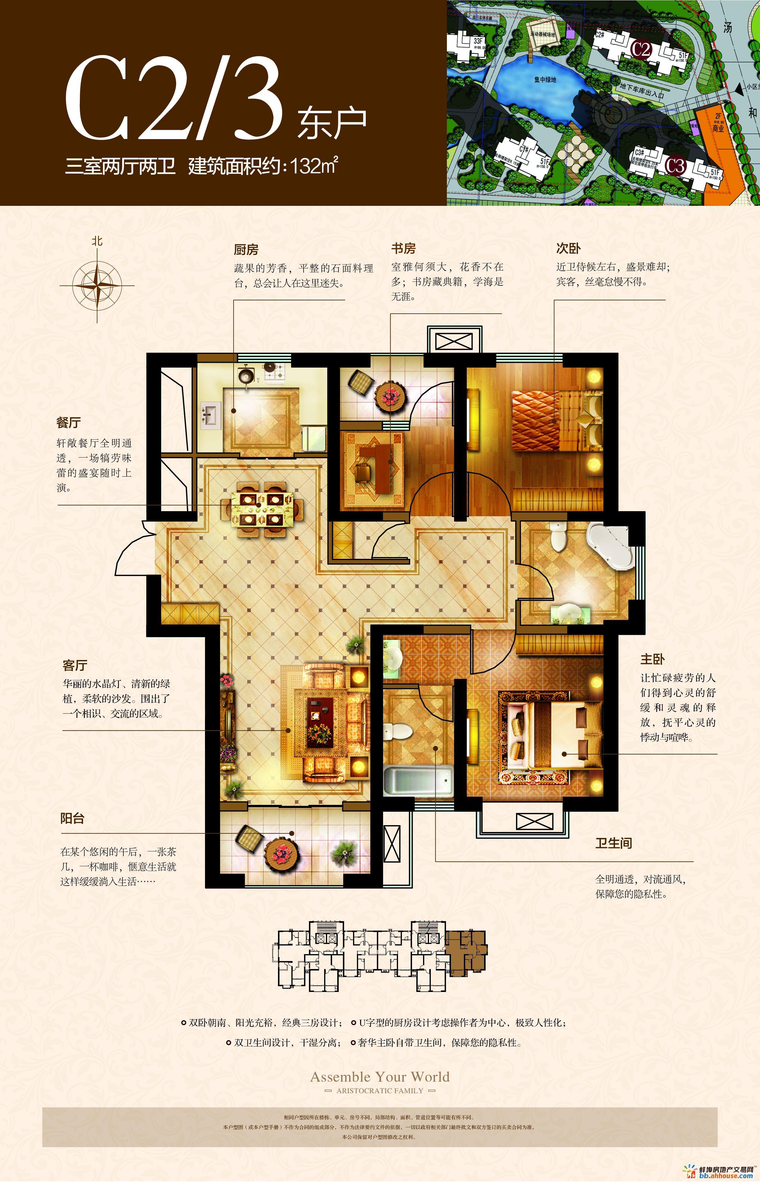 荣盛云龙观邸_3室2厅2卫1厨