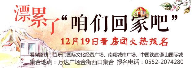 漂累了12月看房团活动报名开始
