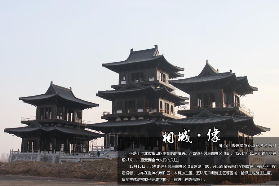 淮北隋唐运河古镇五凤三阁景区精彩抢先看