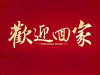 """华邦敬亭山君:""""秋霞居""""组团*交房公告"""