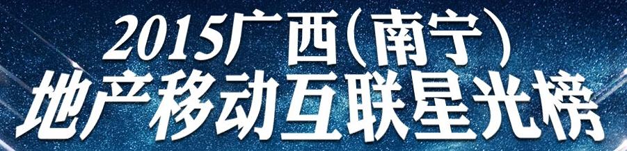 2015广西(南宁)移动互联星光榜火热进行中