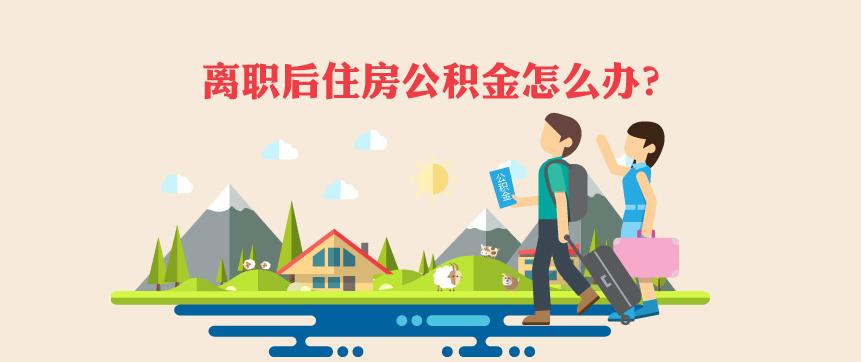 在蚌埠离职后住房公积金怎么办