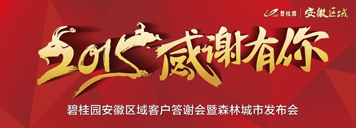 碧桂园安徽区域客户答谢会暨森林城市产品发布