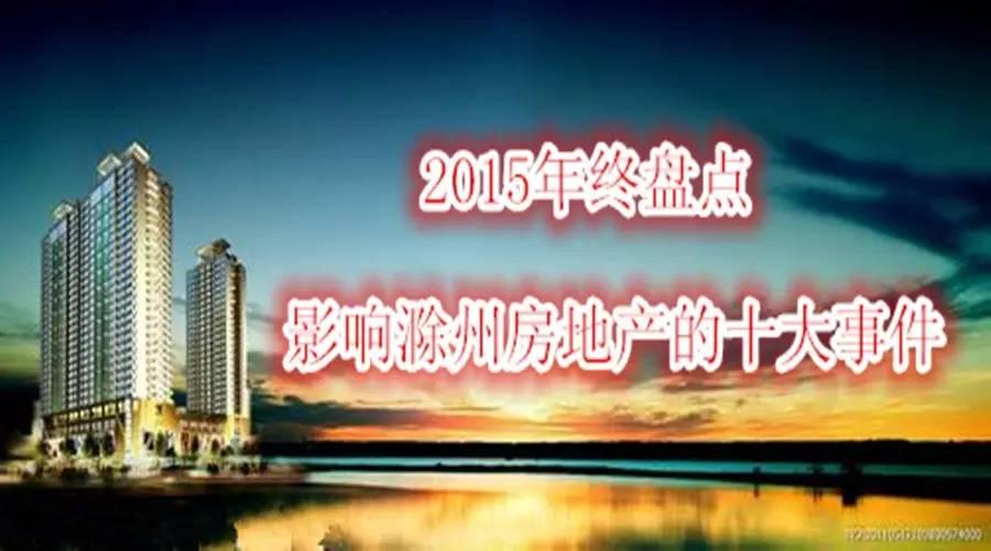 2015年终盘点:影响滁州房地产的十大事件