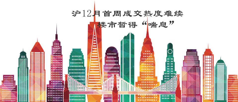 """沪12月首周成交热度难续 楼市暂得""""喘息"""""""