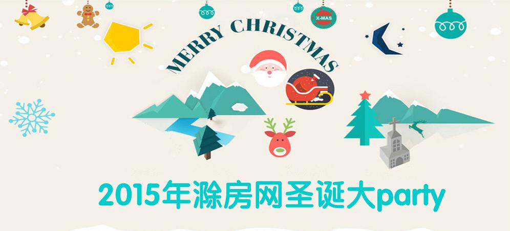 2015年滁房网圣诞大Party开始啦!