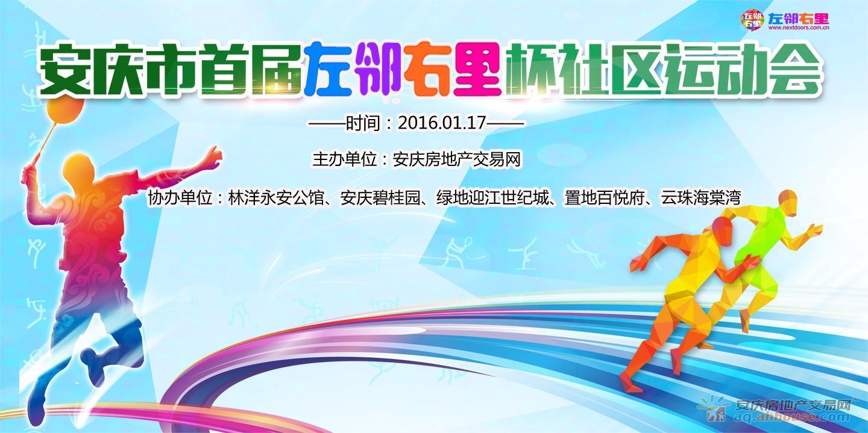 安庆市首届左邻右里杯社区运动会