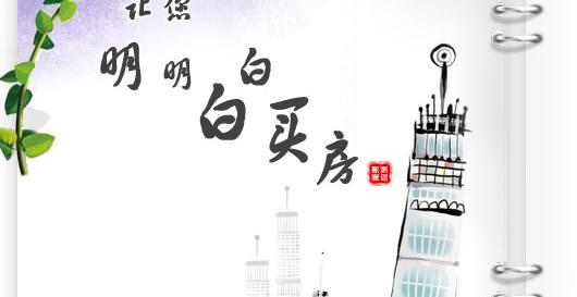 台湾人买卖房产流程 签约 用印 完税 交屋