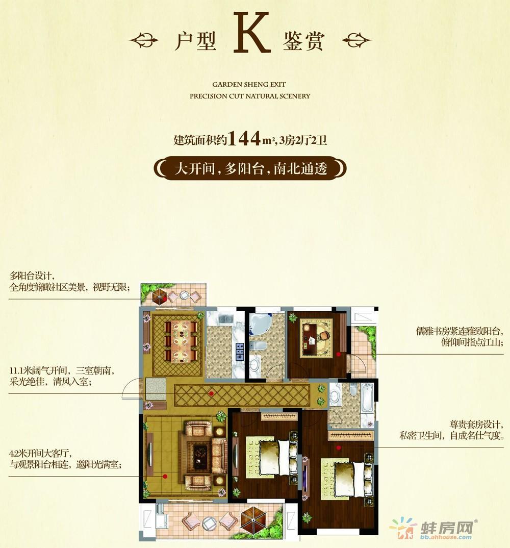上河时代_3室2厅2卫1厨